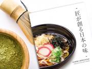 Gamme artisanale de produits japonais